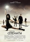 Постер для фильма Миссия «Серенити» / Serenity